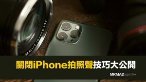 How to turn off the iPhone camera sound?Teach you 7 tips to prevent camera  noises-Mr. Crazy – 6Park News En